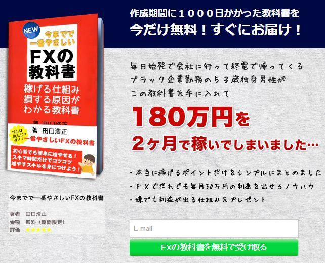 田口浩正氏のFXの教科書
