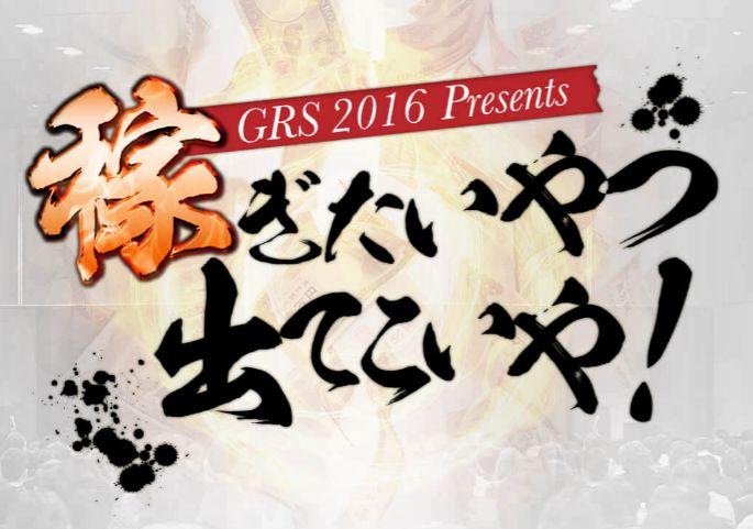 小玉歩氏のゴールデンルールセミナー(GRS)2016