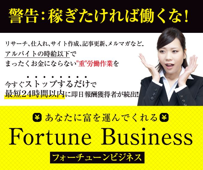 小林マミ氏のフォーチューンビジネス