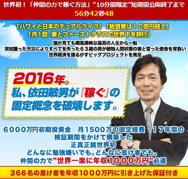 依田敏男氏のザ・ファミリープロジェクト
