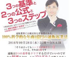 西村公児氏の年商1億円の通販起業法