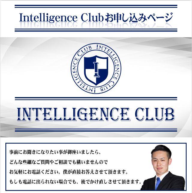 殿川啓太氏のINTELLIGENCE CLUB