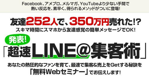 塚本桂氏と田中祐一氏の超速LINE@集客術