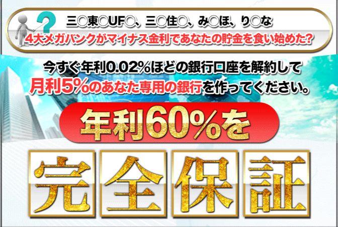 柴田章吾氏のマイバンク口座「PSP」