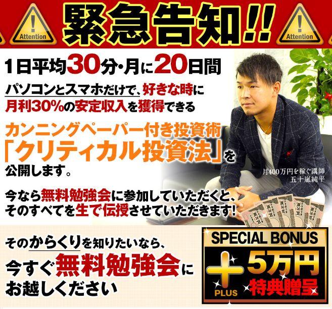 五十嵐純平氏のカンニングペーパー付き投資勉強会