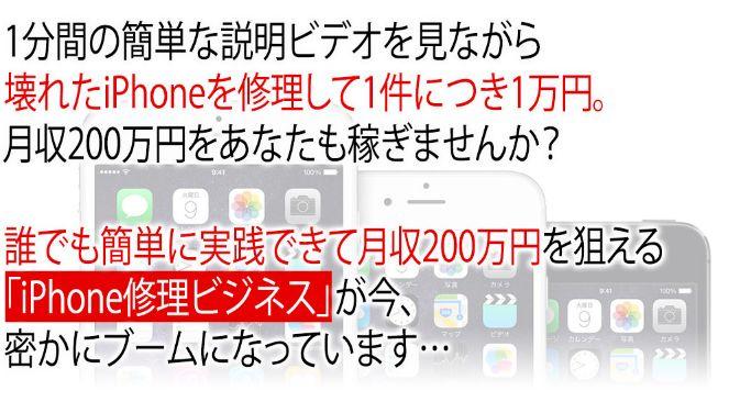 藤村大輔氏のiPhone修理ビジネス