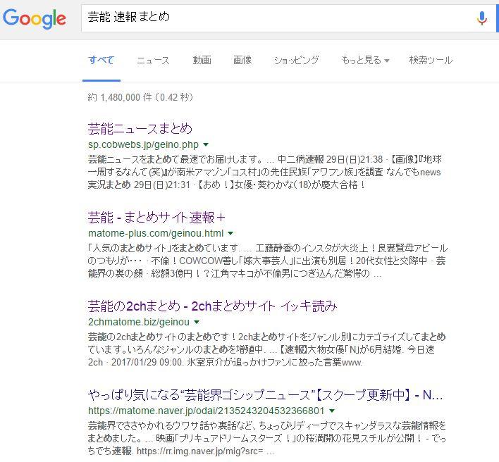 「芸能速報まとめ」の検索結果