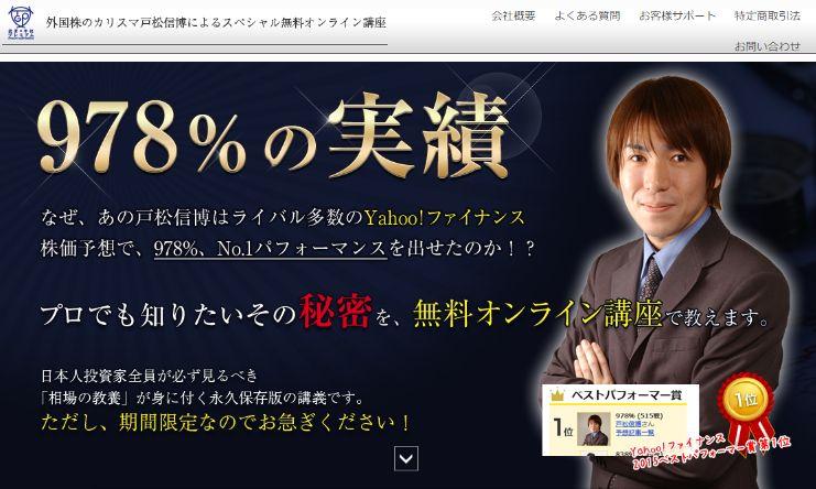 戸松信博氏の株式サイクル投資の極意