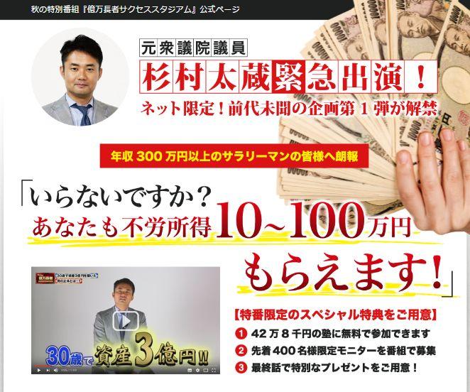 鈴木雄一氏の億万長者サクセススタジアム