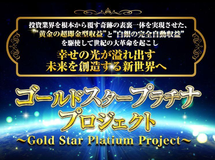 山之内健司氏のゴールドスタープラチナプロジェクト