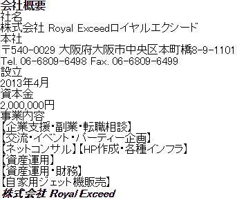 株式会社 Royal Exceedのホームページ