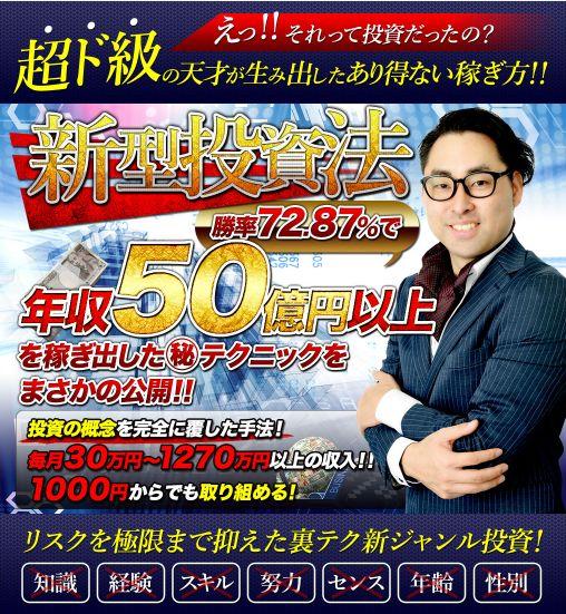 千堂崇志(せんどう たかし)氏の新型投資法