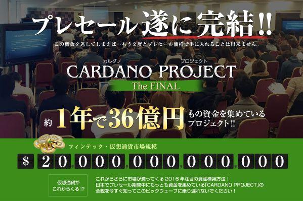 花山慶治氏のカルダノプロジェクト