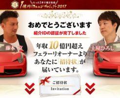 藤本京氏の1億円チャレンジプロジェクト