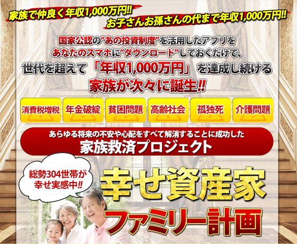 坂本健太氏の家族救済プロジェクト
