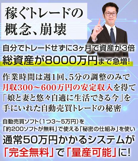 佐々木健太氏の自動売買マネジメント