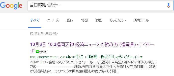 「吉田邦晃 セミナー」の検索結果
