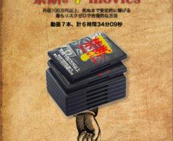 金川顕教(あきのり)氏の禁断の7ムービーズ