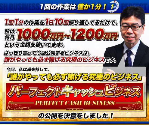 桜井仁氏のパーフェクトキャッシュビジネス