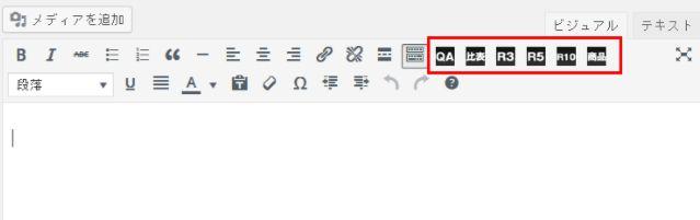 QPAのオリジナルボタン