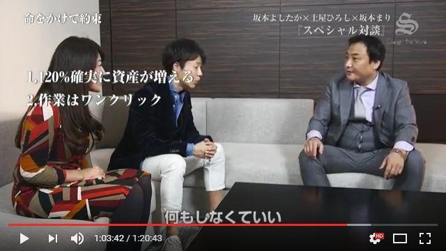 坂本よしたか氏の動画内での発言
