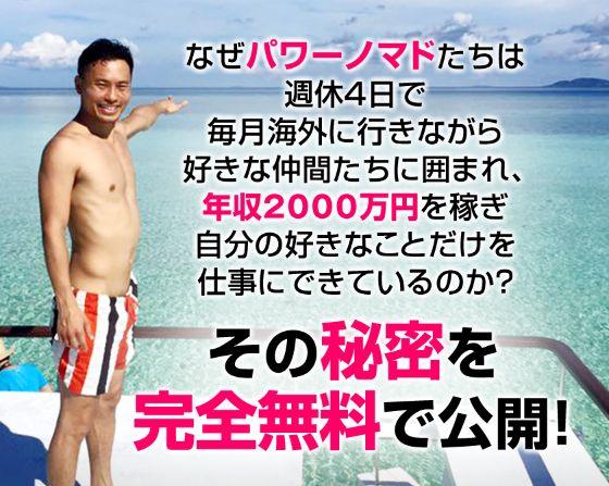 井口晃氏のパワーノマドアカデミー