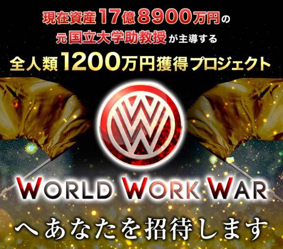 天野倫太郎氏のWWWプロジェクト