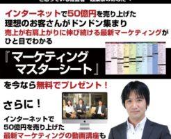 横山直広氏のマーケティングマスターシート