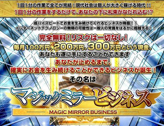 中川鉄平氏のマジックミラービジネス