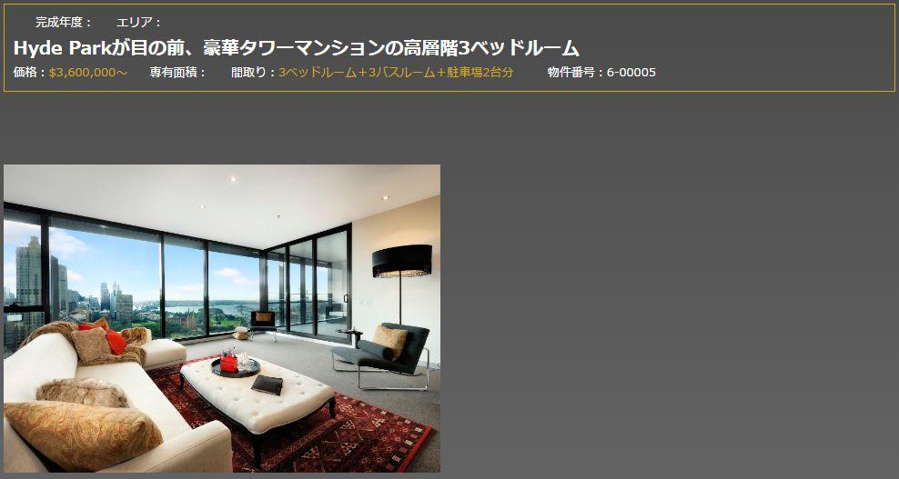 豪華タワーマンションの一室