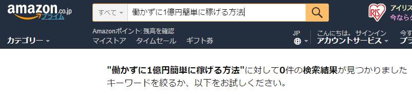 川本真義氏の書籍の検索結果(アマゾン)
