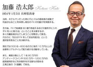 加藤浩太郎氏のプロフィール