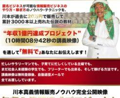 川本真義氏の年収1億円達成プロジェクト