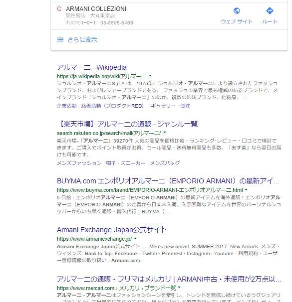 「アルマーニ」検索結果2