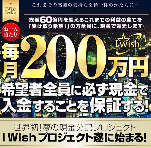 田中賢氏のアイウィッシュ(I wish)