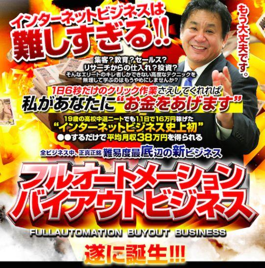 平良俊郎氏のフルオートメーションバイアウトビジネス