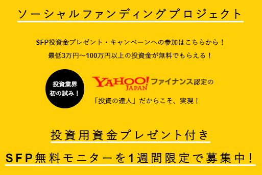 吉田裕章氏のソーシャルファンディングプロジェクト