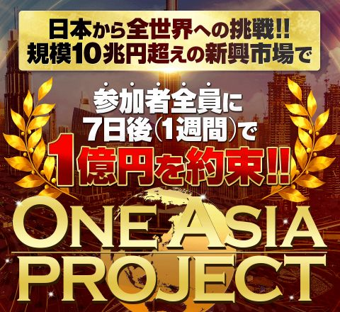 渡邉幸司氏のONE ASIA(ワンアジア)