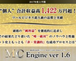 児玉聖氏のMC Engine