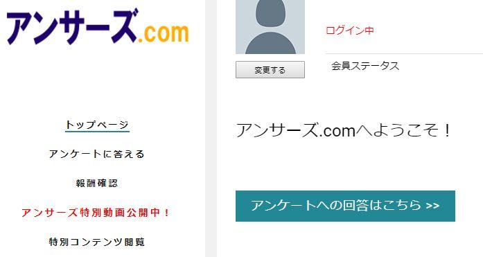 アンサーズのサイト