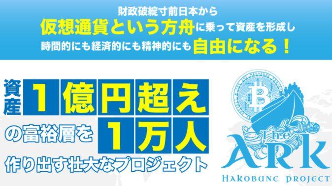 永井翔氏の仮想通貨箱舟(HAKOBUNE)プロジェクト