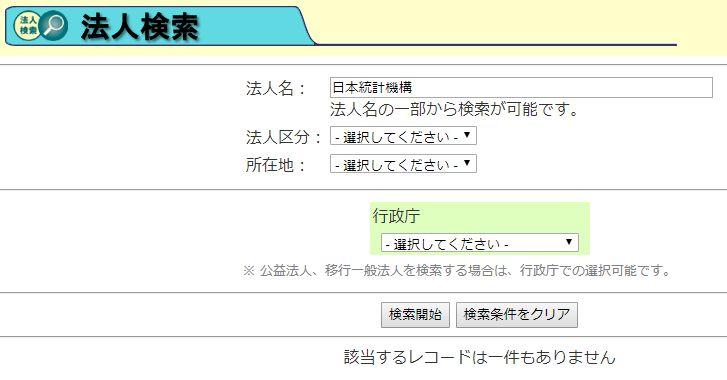「日本統計機構」の検索結果2