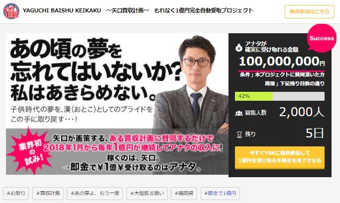 矢口航平氏の矢口買収計画(YDK)