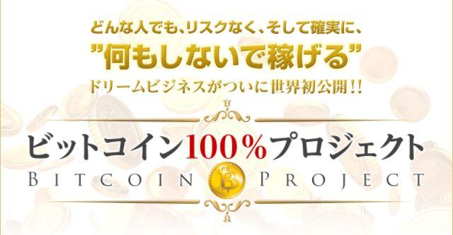 沢辺ひろし氏のビットコイン100%プロジェクト