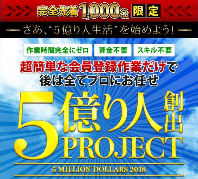 永島ひろと氏の5億り人創出プロジェクト