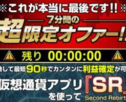 清水健司氏の仮想通貨アプリ「SR(セカンドリバース)」