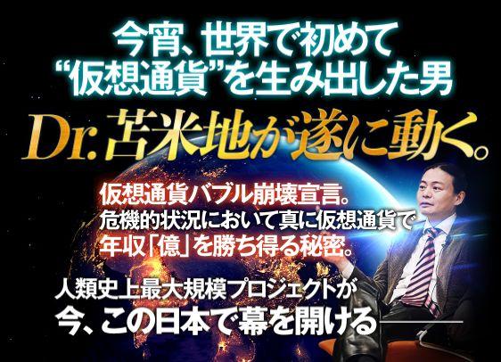 苫米地英人氏の仮想通貨オファー『ベチユニット』