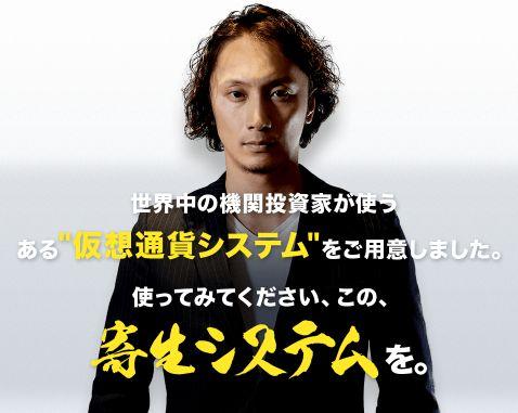 堀口祐介氏のパラサイト