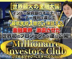 加藤ひろあき氏のミリオネアインベスターズクラブ