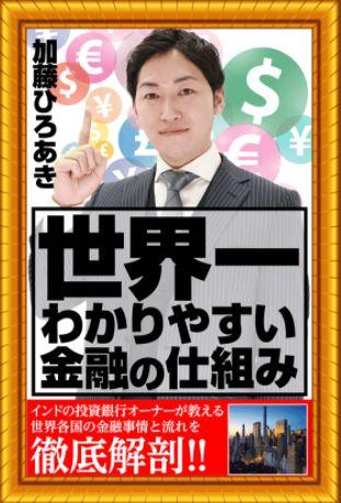 加藤ひろあき氏の電子書籍